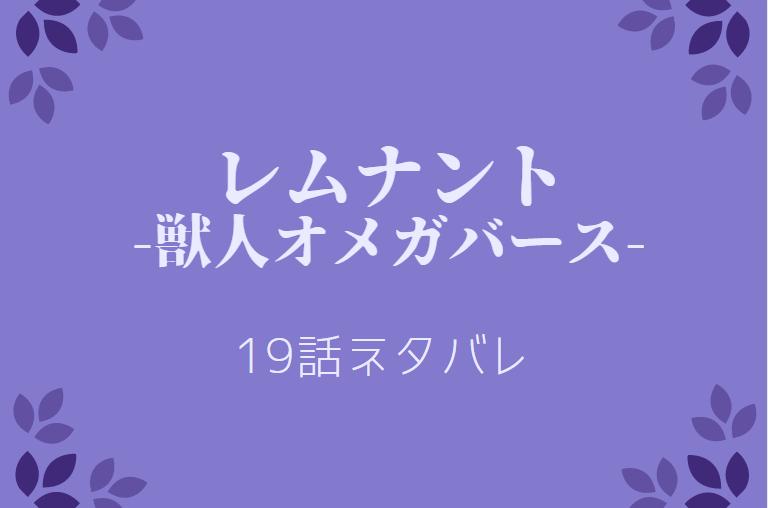 レムナント-獣人オメガバース-19