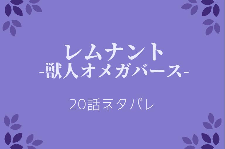 レムナント-獣人オメガバース-20