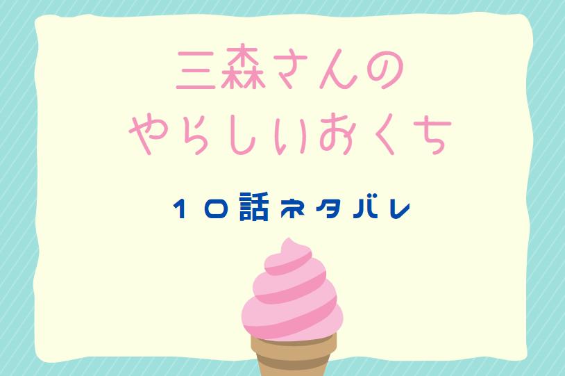 三森さんのやらしいおくち2巻10話のネタバレと感想【辻の想い】