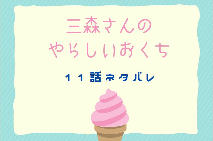 三森さんのやらしいおくち11