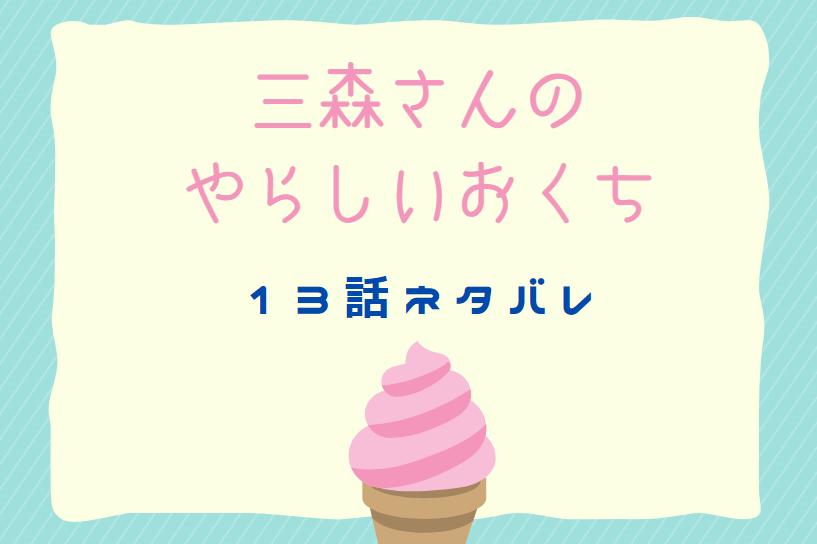 三森さんのやらしいおくち2巻13話のネタバレと感想【樹の決意】