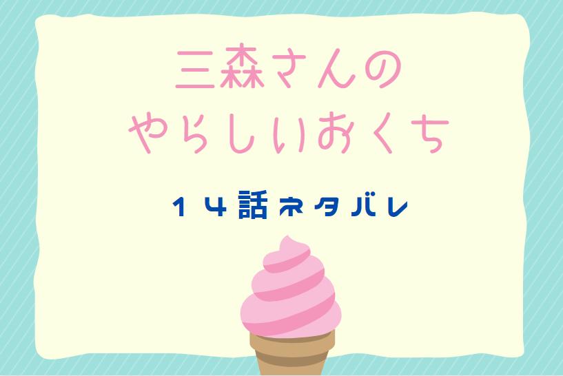 三森さんのやらしいおくち2巻14話のネタバレと感想【仲直り】