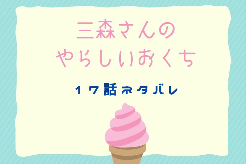 三森さんのやらしいおくち3巻17話のネタバレと感想【新しい生活】