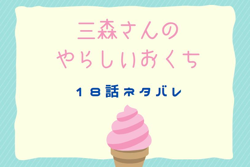 三森さんのやらしいおくち3巻18話のネタバレと感想【初めて見る顔】