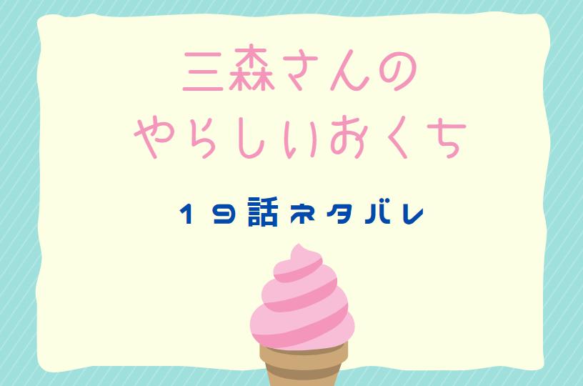 三森さんのやらしいおくち3巻19話のネタバレと感想【不安と傷】