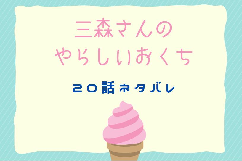 三森さんのやらしいおくち3巻20話のネタバレと感想【辻、再び】