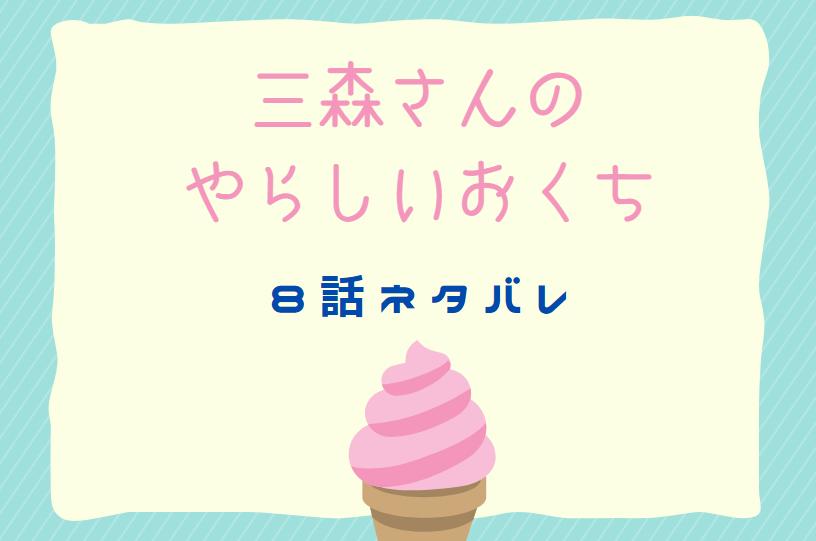 三森さんのやらしいおくち1巻8話のネタバレと感想【樹の想い】