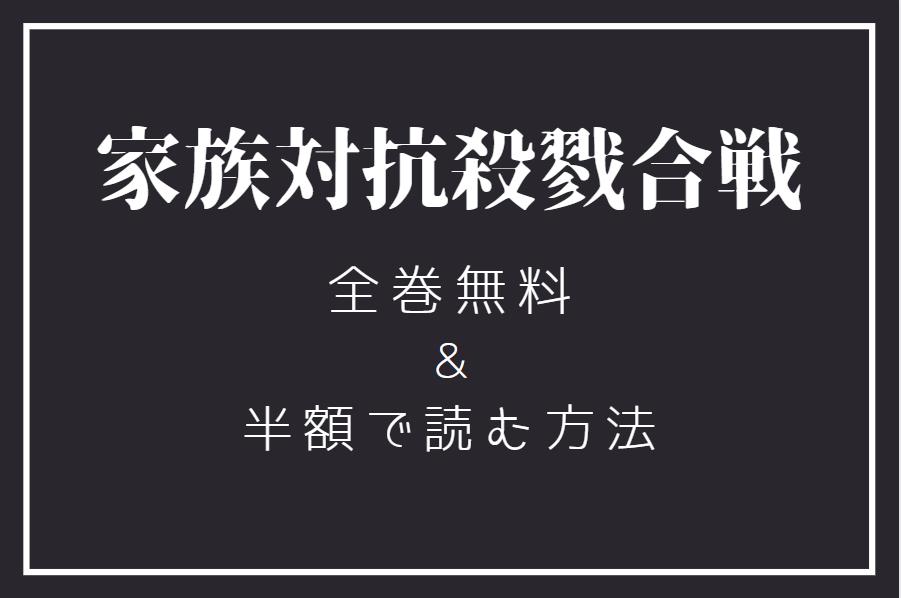 「家族対抗殺戮合戦」は全巻無料で読める!?無料&お得に漫画を読む⽅法を調査!