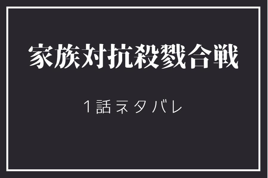 家族対抗殺戮合戦1巻1話のネタバレと感想【平和な日から一変して…】