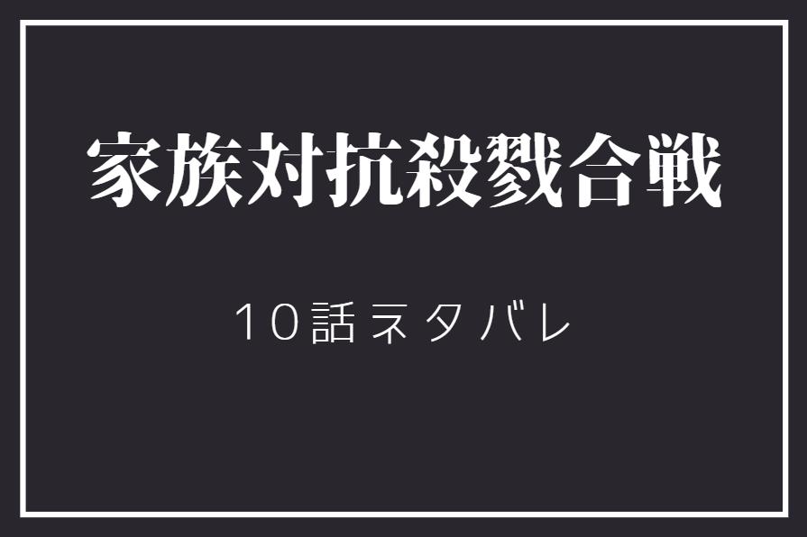 家族対抗殺戮合戦2巻10話のネタバレと感想【放たれた火】