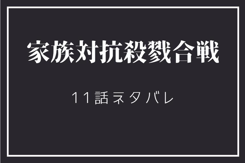 家族対抗殺戮合戦3巻11話のネタバレと感想【入来への果たし状】