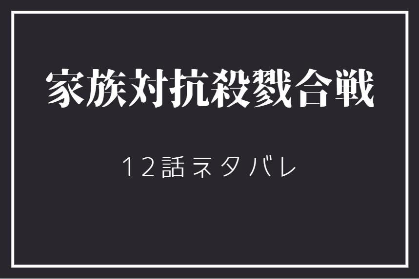 家族対抗殺戮合戦3巻12話のネタバレと感想【奪還作戦】