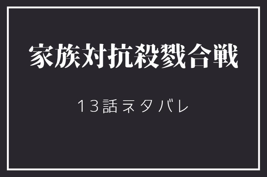家族対抗殺戮合戦3巻13話のネタバレと感想【雅彦の言いたいこと】