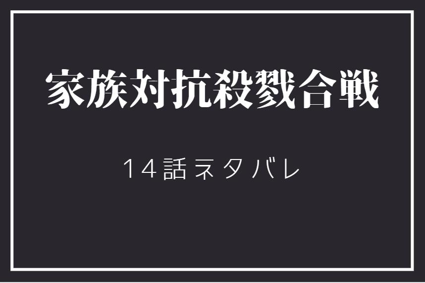 家族対抗殺戮合戦3巻14話のネタバレと感想【放火の犯人】