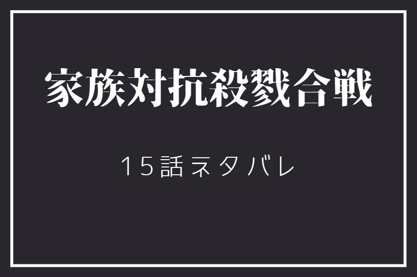 家族対抗殺戮合戦3巻15話のネタバレと感想【冴子の歌声】