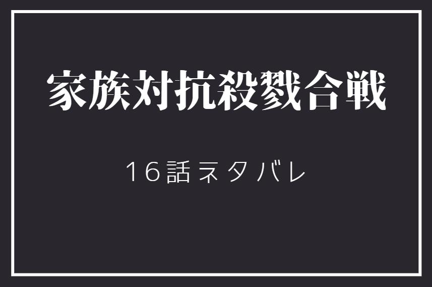 家族対抗殺戮合戦4巻16話のネタバレと感想【クズはクズらしく】