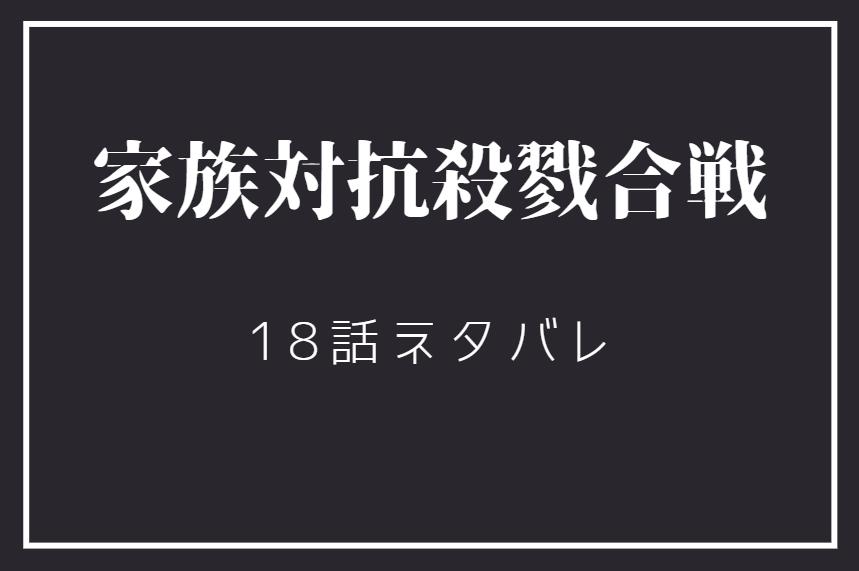 家族対抗殺戮合戦4巻18話のネタバレと感想【明穂の根性】
