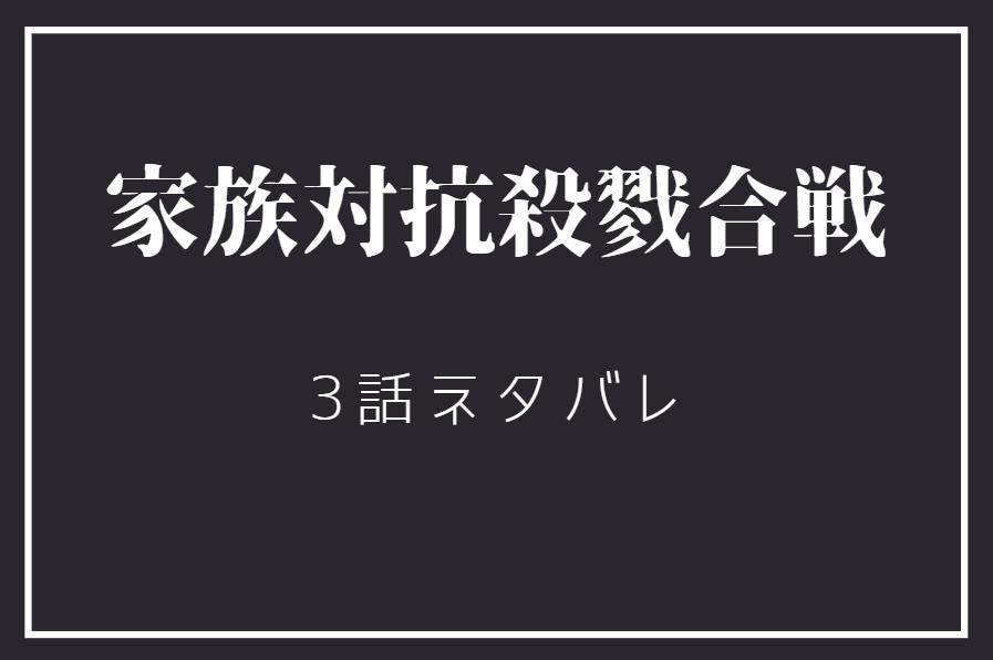家族対抗殺戮合戦1巻3話のネタバレと感想【豪華賞品の中身】