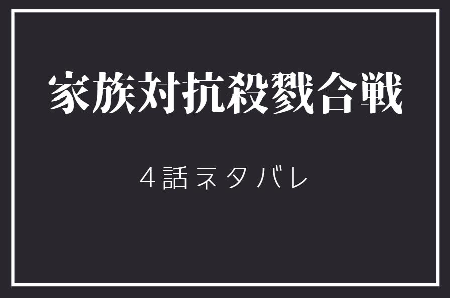 家族対抗殺戮合戦1巻4話のネタバレと感想【波川VS雅彦】