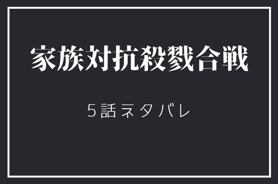家族対抗殺戮合戦1巻5話のネタバレと感想【意識不明の明穂】