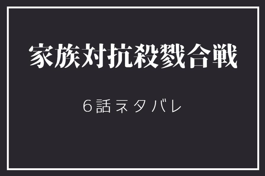家族対抗殺戮合戦2巻6話のネタバレと感想【消えた人形】