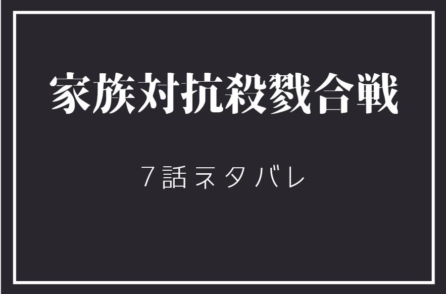 家族対抗殺戮合戦2巻7話のネタバレと感想【かくれんぼ大会】
