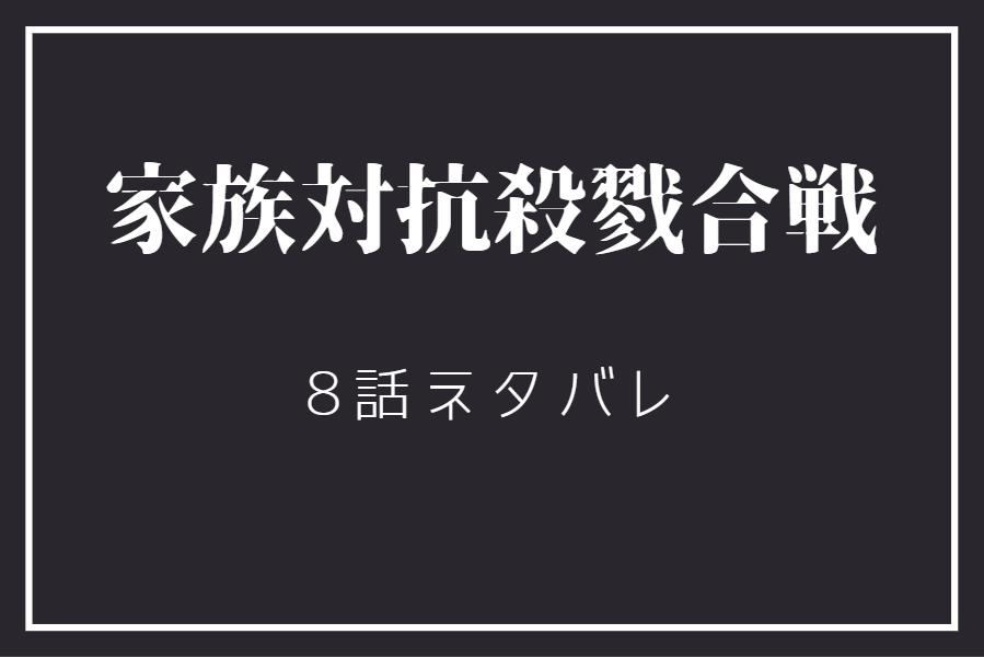 家族対抗殺戮合戦2巻8話のネタバレと感想【雅彦の隠れ場所】