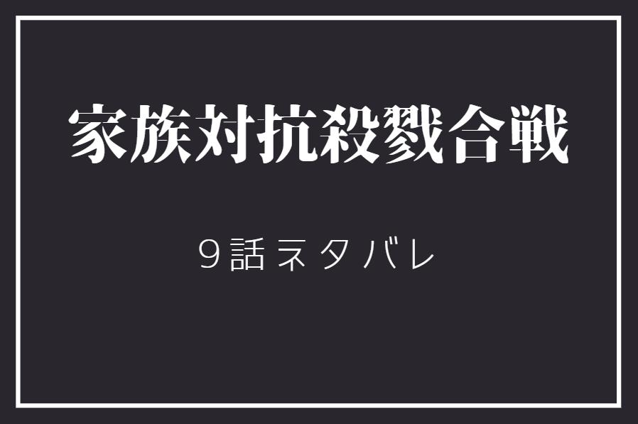 家族対抗殺戮合戦2巻9話のネタバレと感想【悪者になる雅彦】