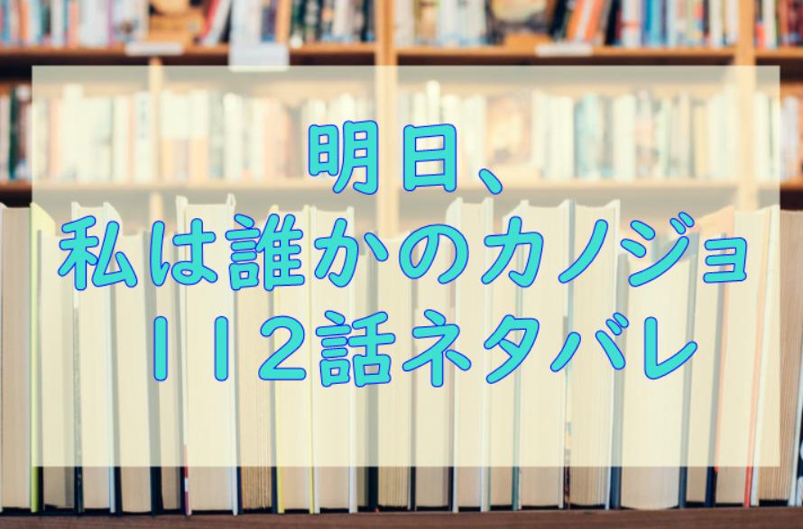 明日、私は誰かのカノジョ9巻112話のネタバレと感想【客と外出する瑠奈は】