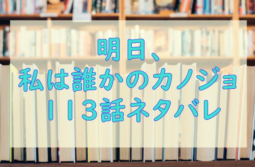 明日、私は誰かのカノジョ9巻113話のネタバレと感想【炎上してしまった真鍋】