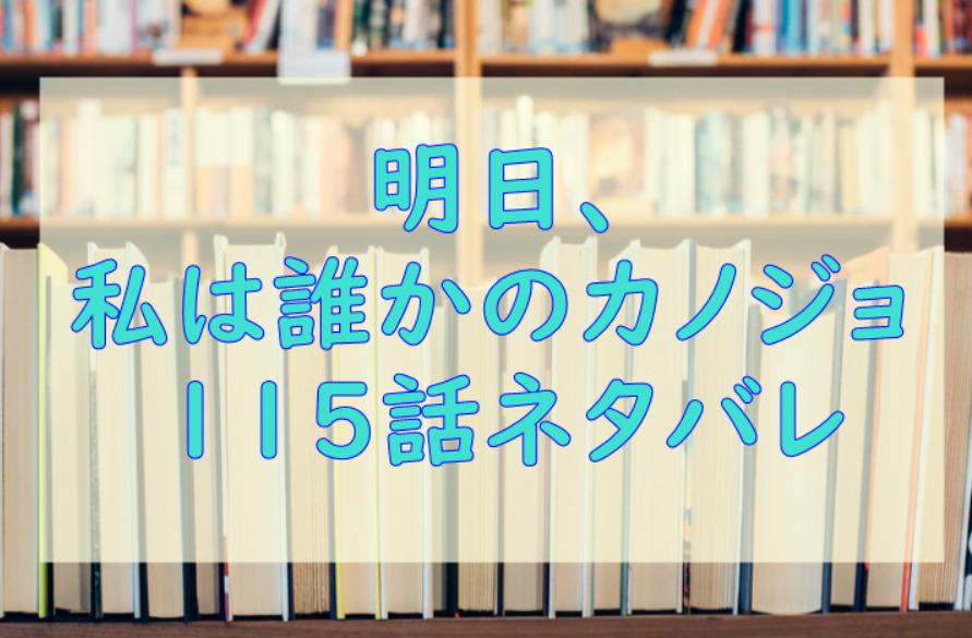 明日、私は誰かのカノジョ9巻115話のネタバレと感想【真鍋との店外】