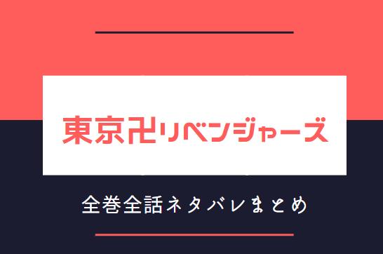 「東京卍リベンジャーズ」全巻ネタバレまとめ|最新話から最終回まで随時更新!