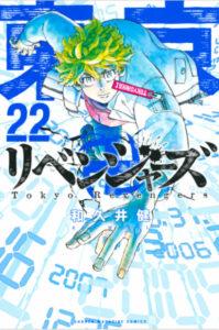 東京卍リベンジャーズ 22表紙