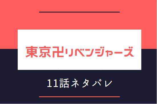 東京卍リベンジャーズ2巻11話のネタバレと感想【Reburn】仇討ちと運命の日