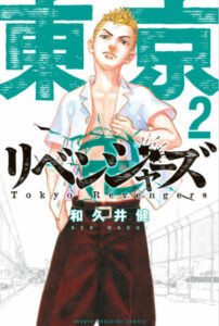 東京卍リベンジャーズ2表紙