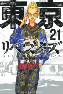東京卍リベンジャーズ21表紙