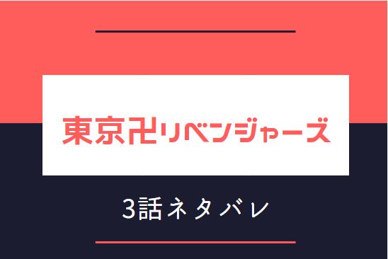 東京卍リベンジャーズ1巻3話のネタバレと感想【Resolve】