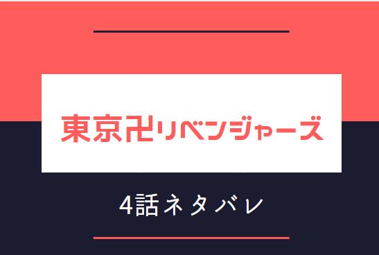 東京卍リベンジャーズ4