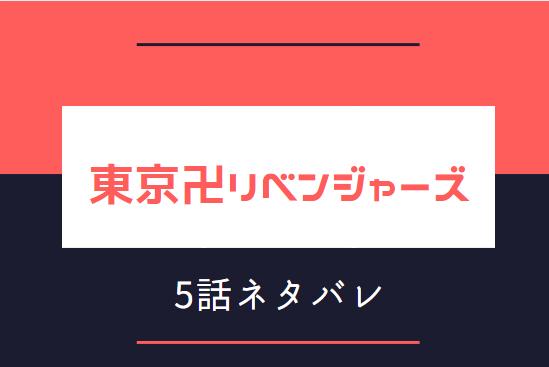 東京卍リベンジャーズ1巻5話のネタバレと感想【Revolve】