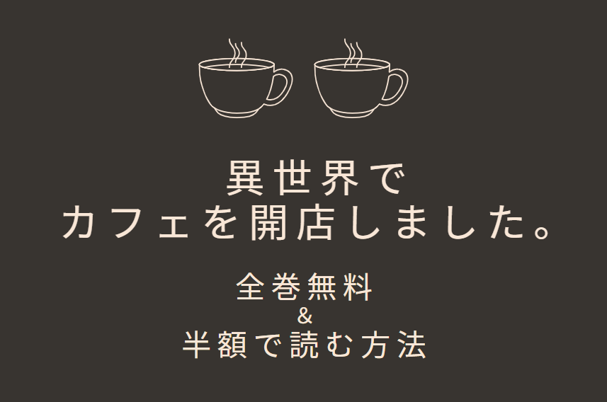 異世界でカフェを開店しました。 全巻無料