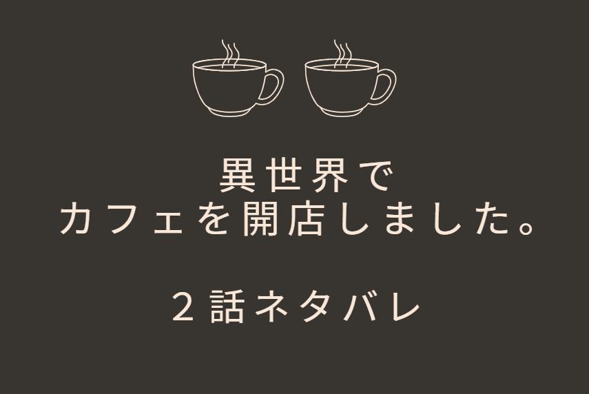 異世界でカフェを開店しました。2