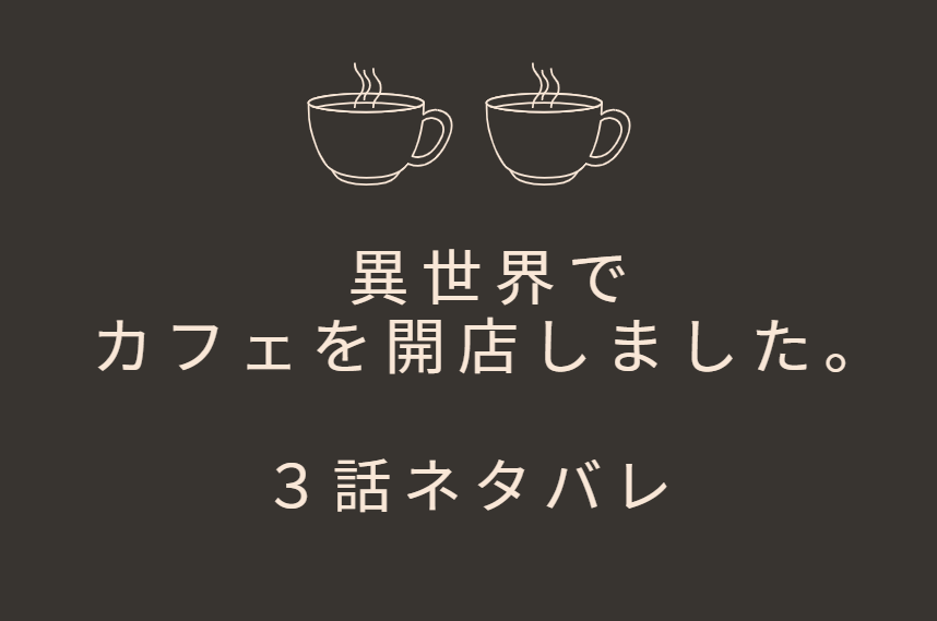 異世界でカフェを開店しました。3