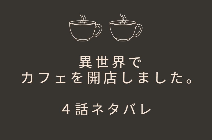異世界でカフェを開店しました。1巻4話のネタバレと感想【開店から一波乱?!】
