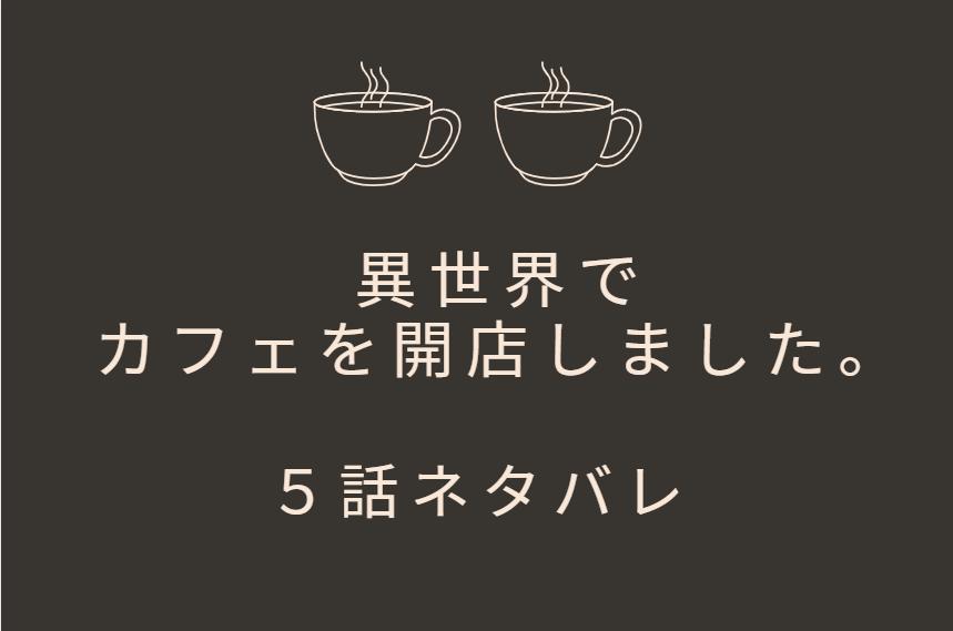 異世界でカフェを開店しました。1巻5話のネタバレと感想【新しい従業員】