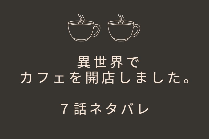 異世界でカフェを開店しました。7