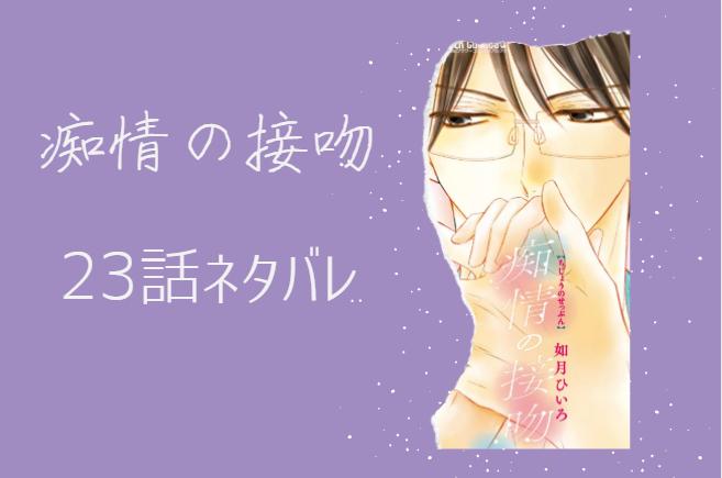 痴情の接吻6巻23話のネタバレと感想【束縛】
