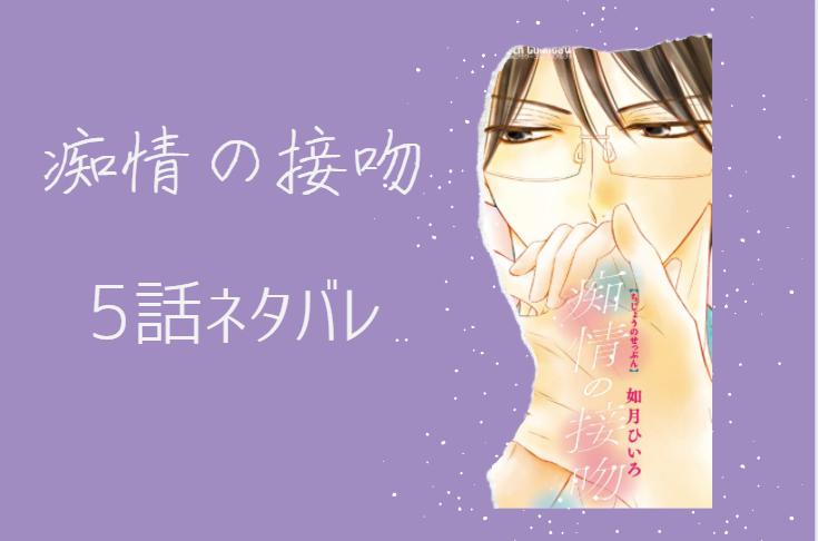痴情の接吻2巻5話のネタバレと感想【ねこの日だよ、にゃー。】