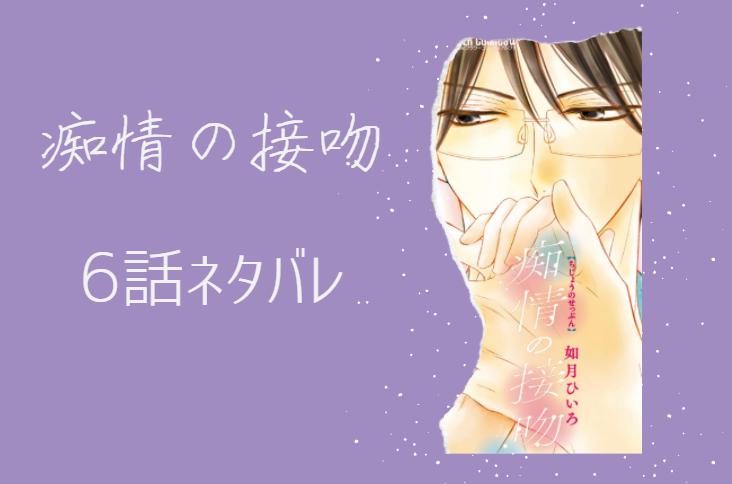 痴情の接吻2巻6話のネタバレと感想【おつき合いしたくなくない!?】