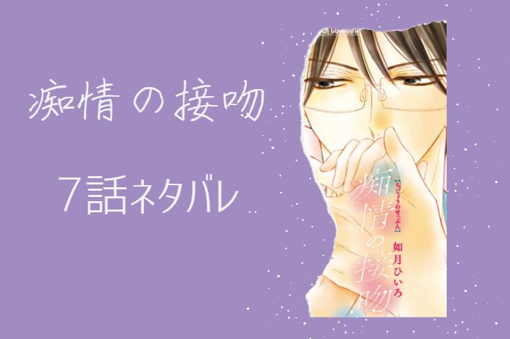 痴情の接吻2巻7話のネタバレと感想【キミの部屋で一晩なんて///】