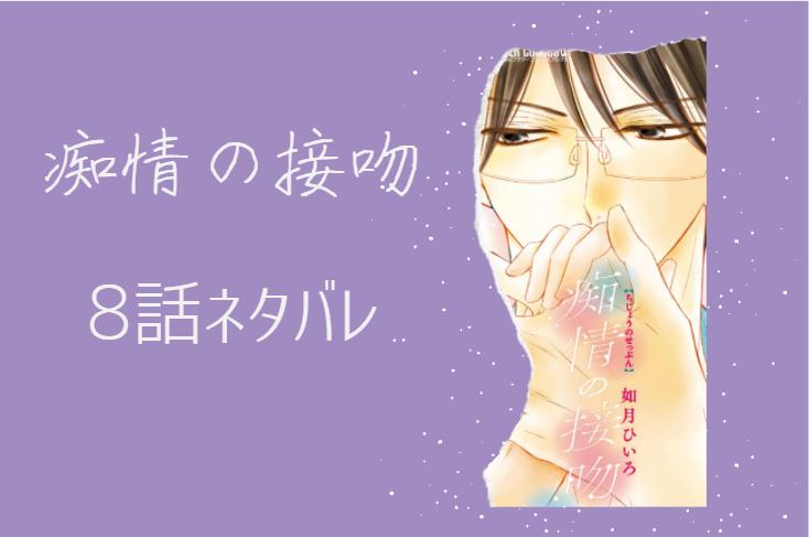 痴情の接吻2巻8話のネタバレと感想【シングルベッドの使い方】